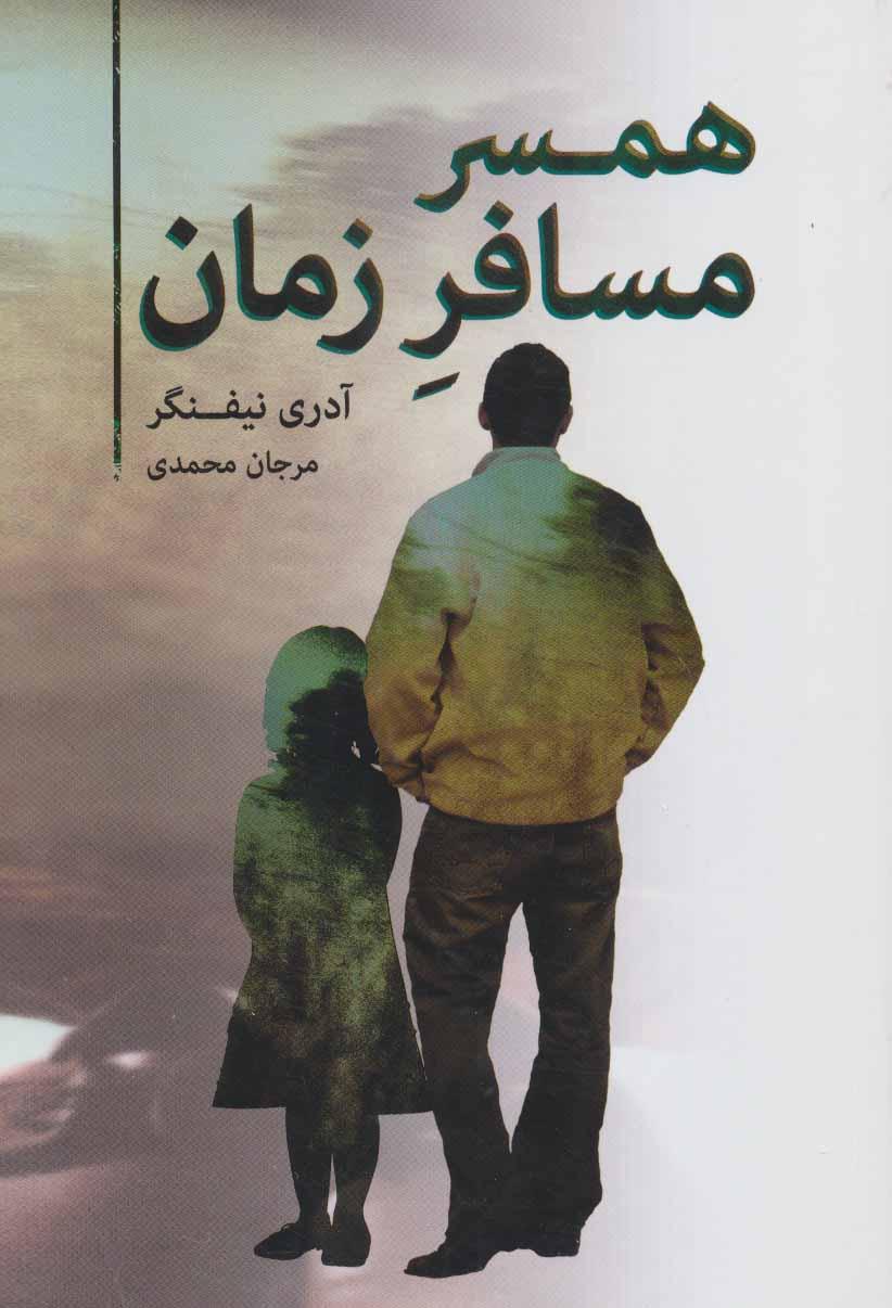 کتاب همسر مسافر زمان