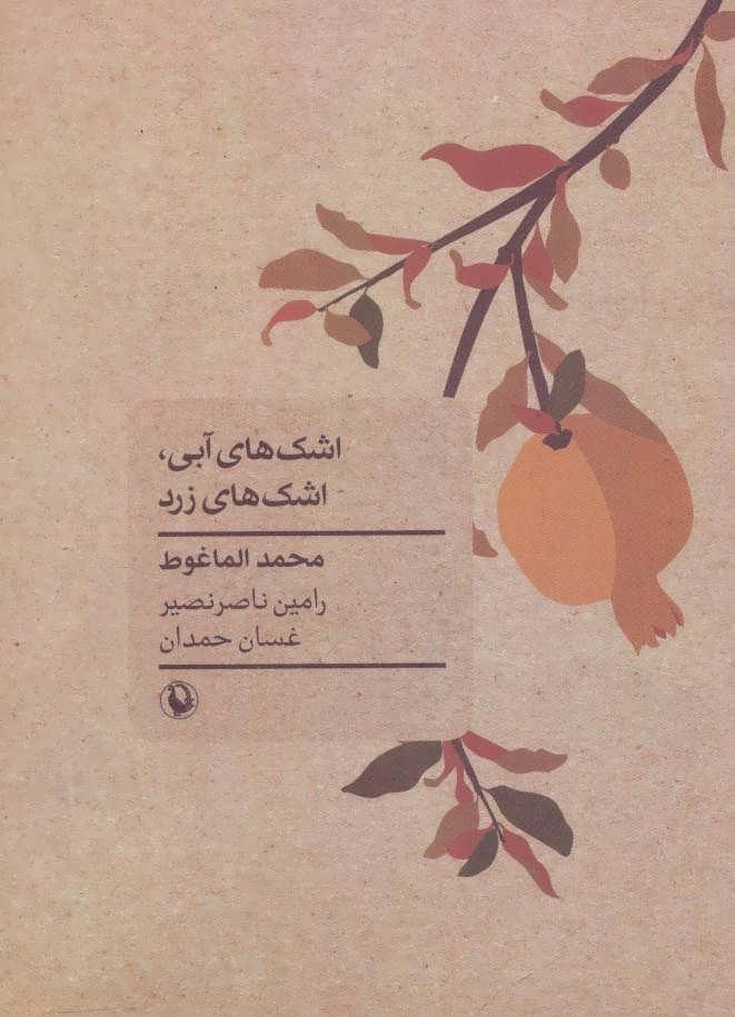 کتاب اشکهای آبی اشکهای زرد