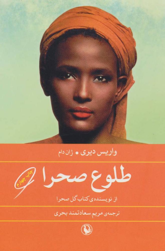 کتاب طلوع صحرا