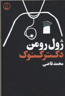 کتاب دکتر کنوک