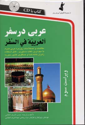 کتاب عربی در سفر