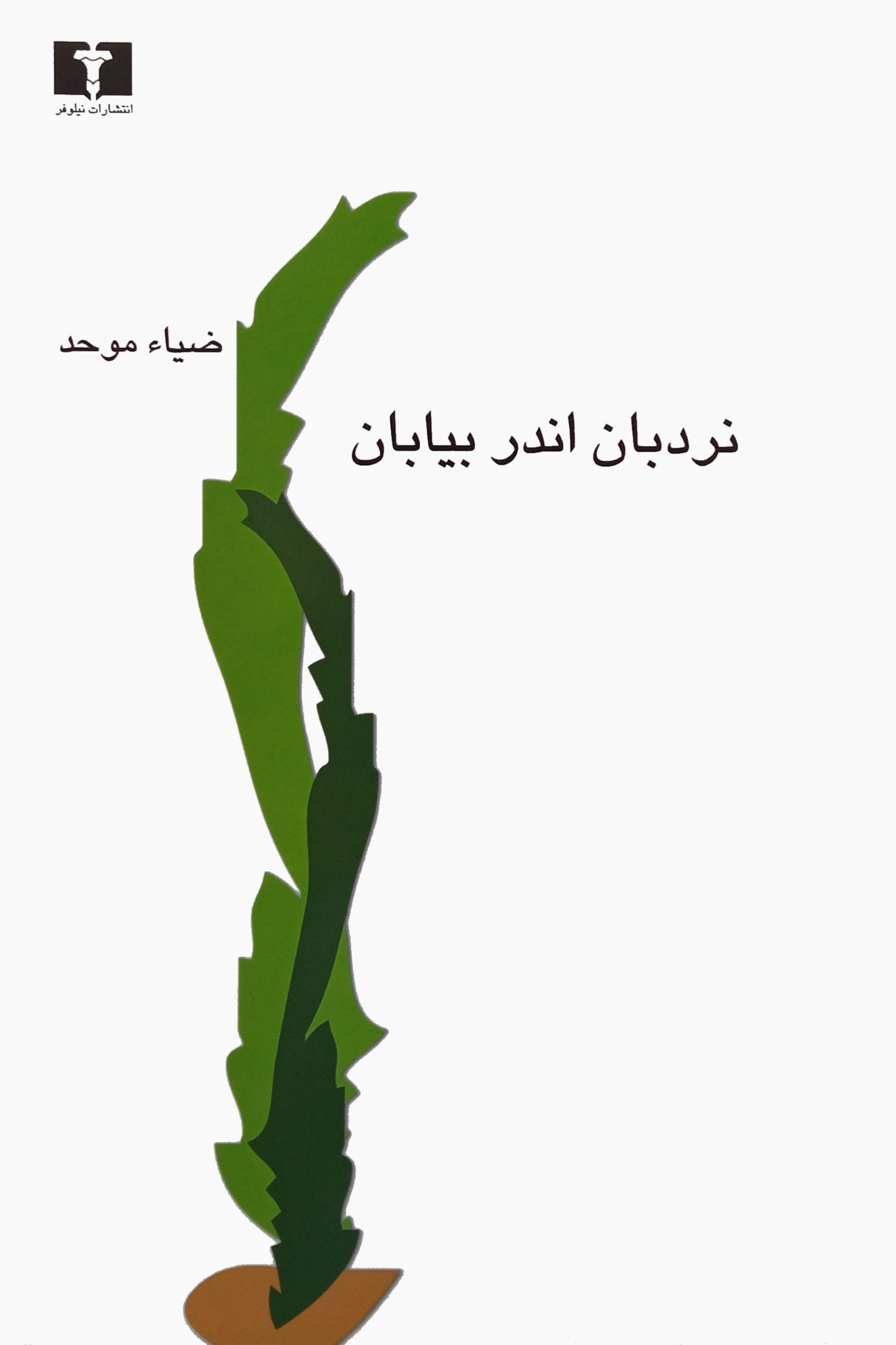 کتاب نردبان اندر بیابان