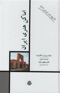 کتاب اماکن هنری ایران