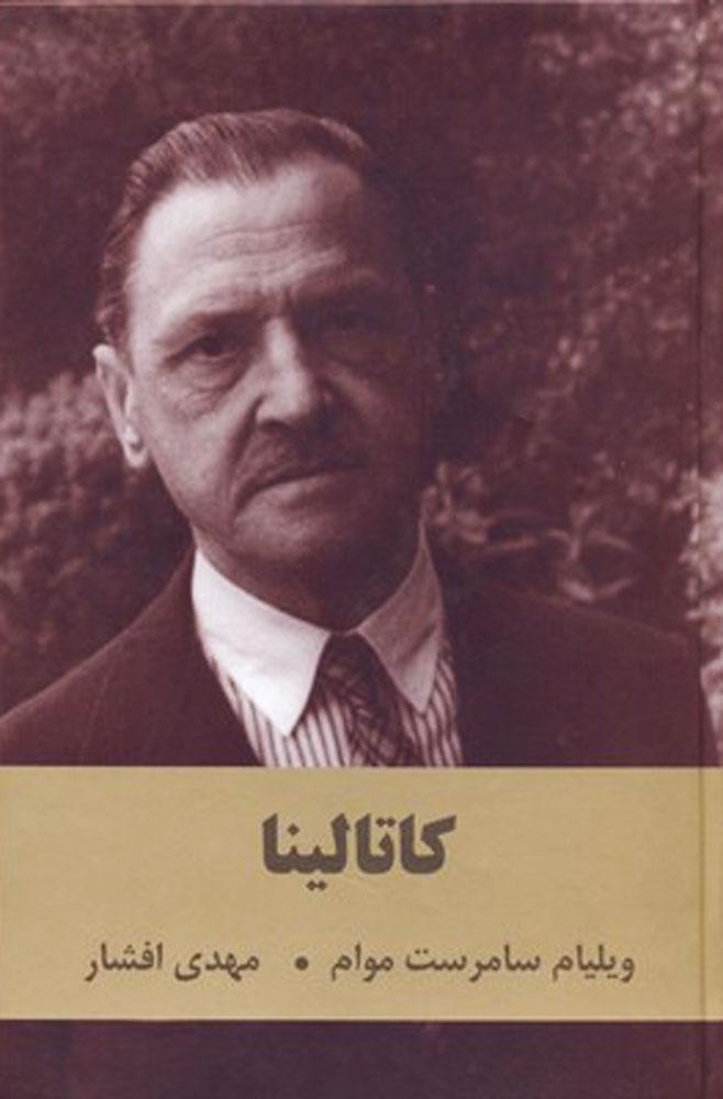 کتاب کاتالینا