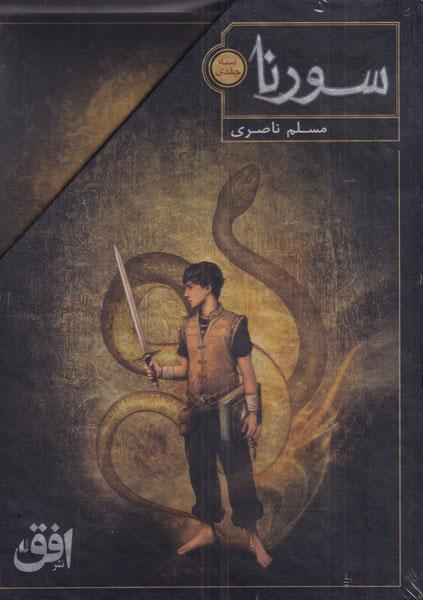 کتاب سورنا