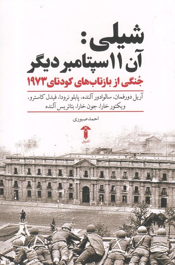 کتاب شیلی