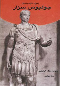کتاب جولیوس سزار