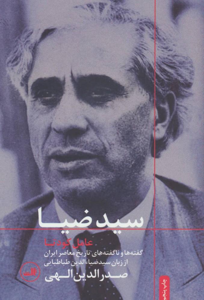 کتاب سید ضیا : عامل کودتا