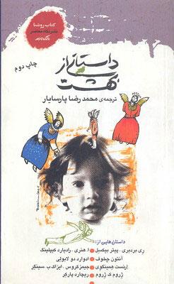کتاب داستانی از بهشت