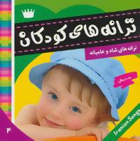 کتاب ترانه های کودکان 4