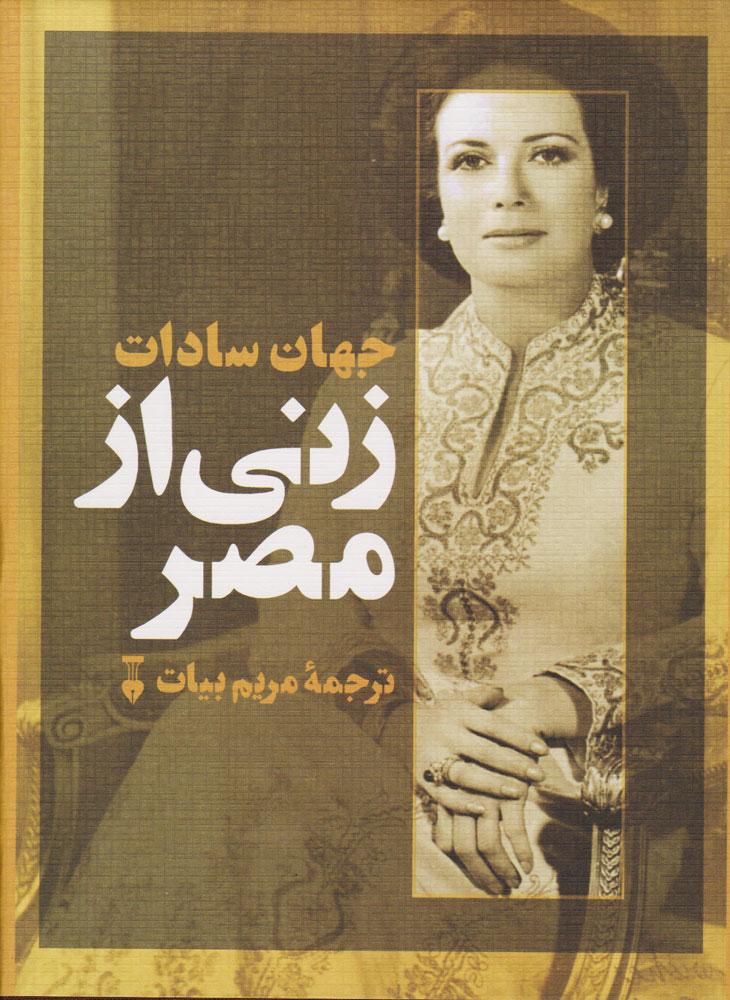 کتاب زنی از مصر