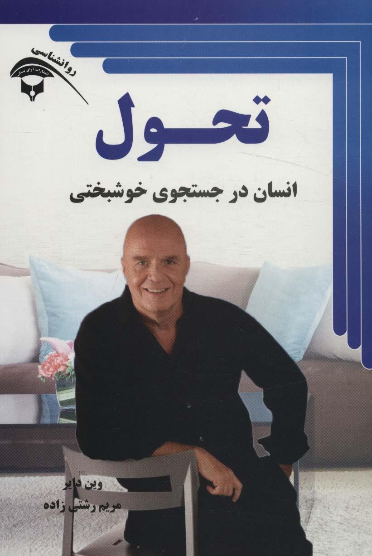 کتاب تحول