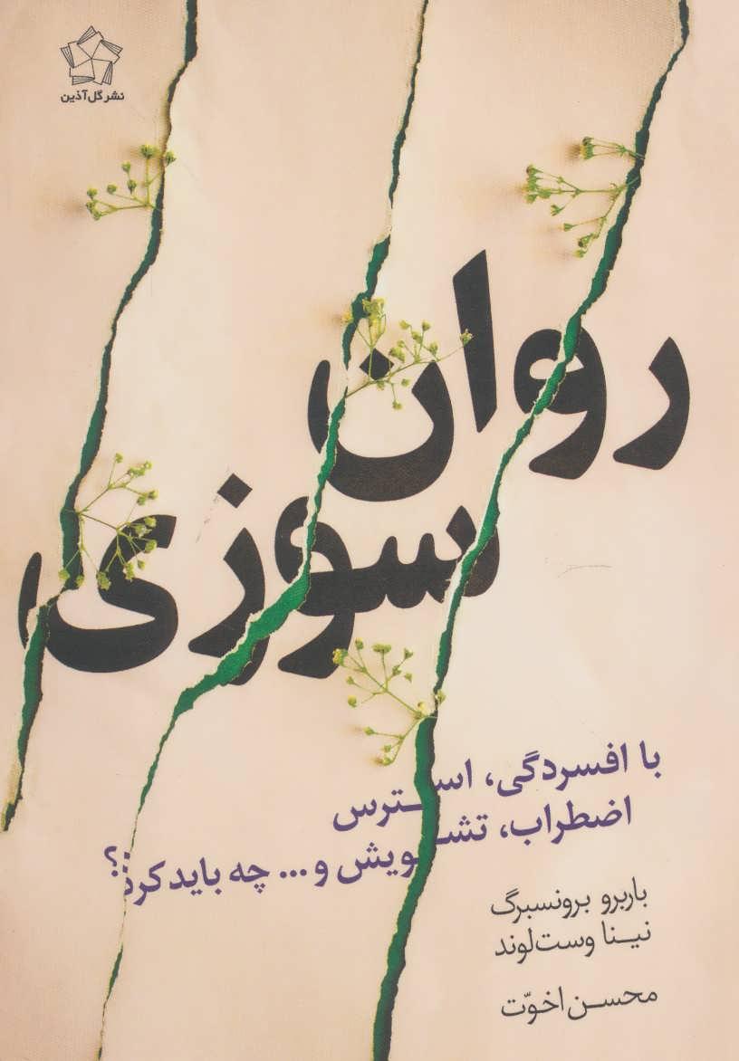 کتاب روان سوزی