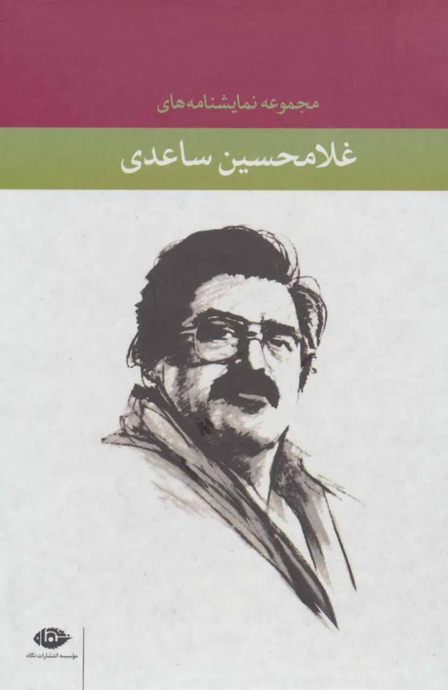 کتاب مجموعه نمایشنامه های غلامحسین ساعدی