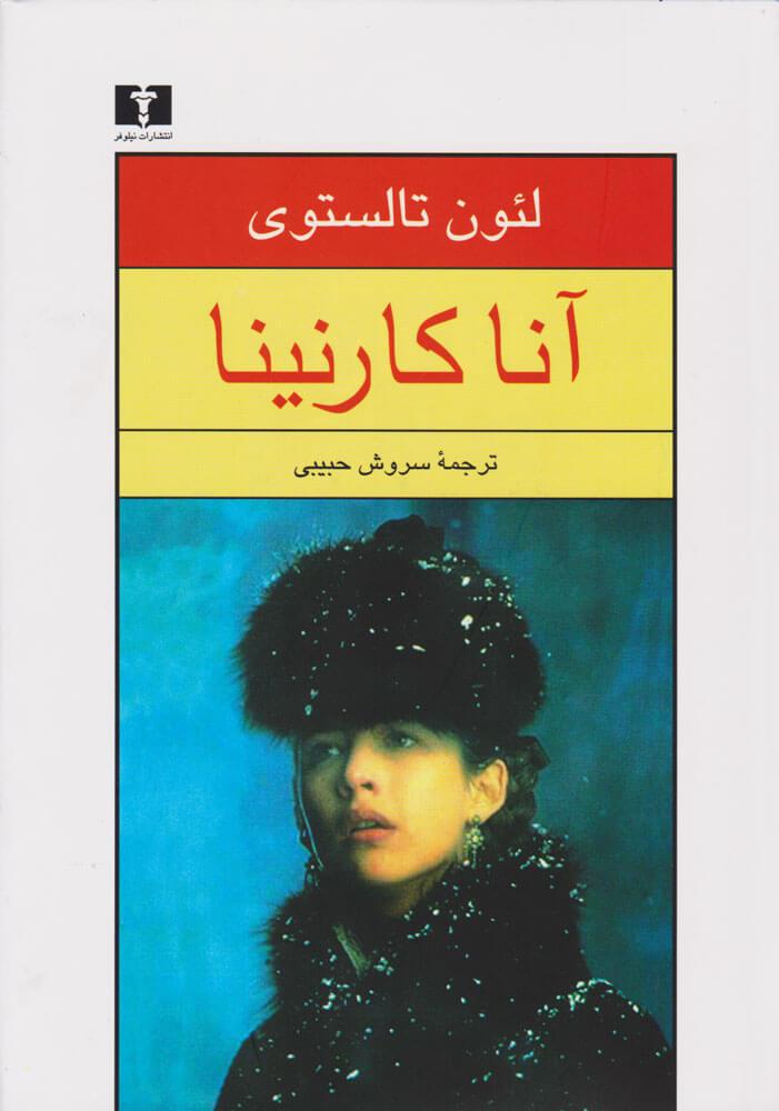 کتاب آناکارنینا