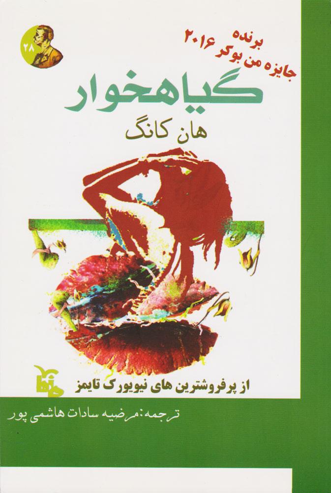 کتاب گیاهخوار