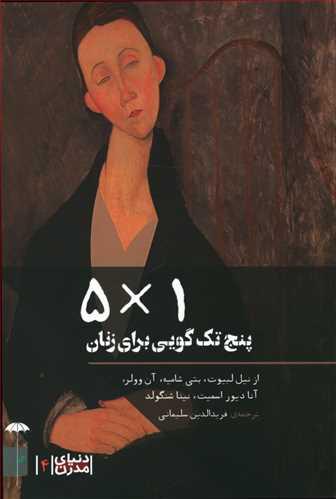کتاب 1×5
