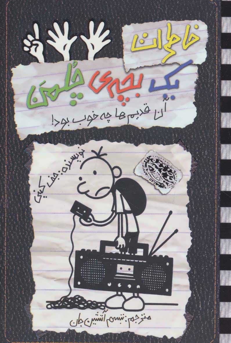 کتاب خاطرات یک بچه ی چلمن 11