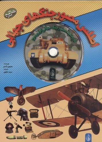 کتاب اطلس مصور جنگهای جهانی