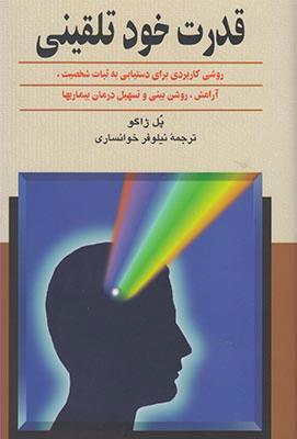 کتاب قدرت خودتلقینی