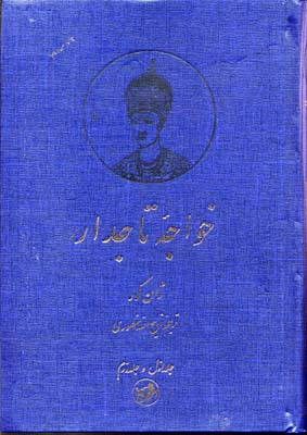 کتاب خواجه تاجدار