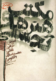 کتاب مکتب هنرهای تجسمی 3