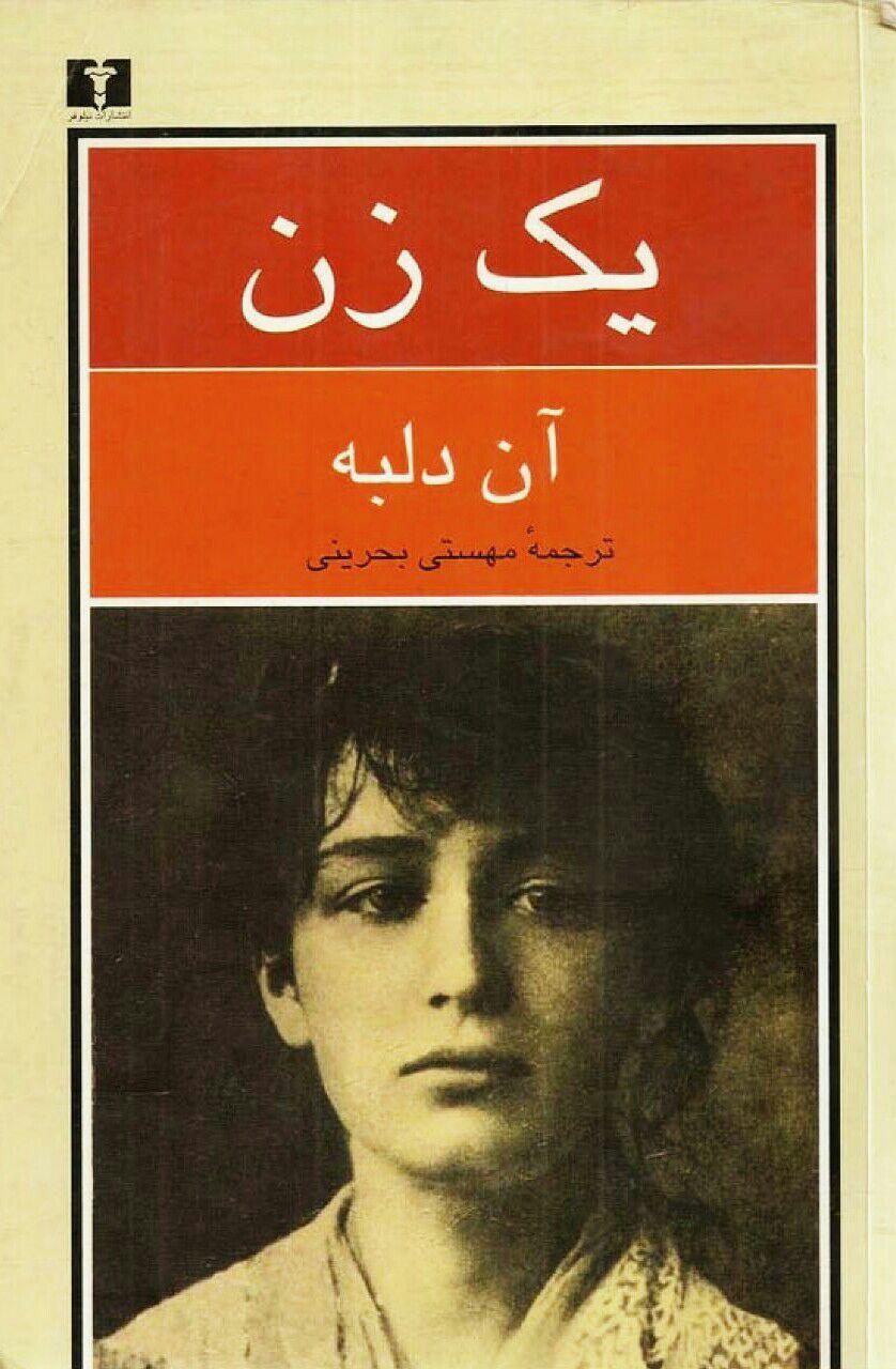 کتاب یک زن