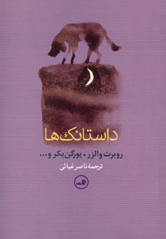 کتاب داستانک ها