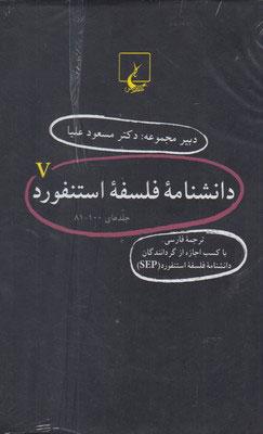 کتاب دانشنامه استنفورد (5)