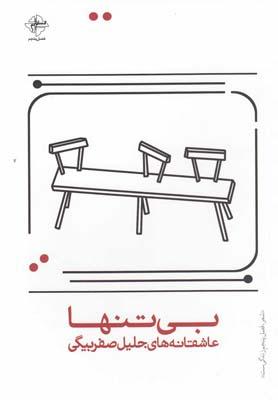 کتاب بی تنها