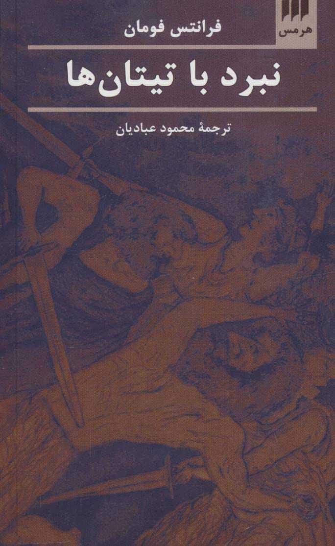 کتاب نبرد با تیتان ها