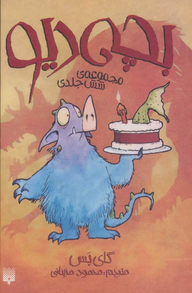 کتاب مجموعه بچه دیو (6جلدی)