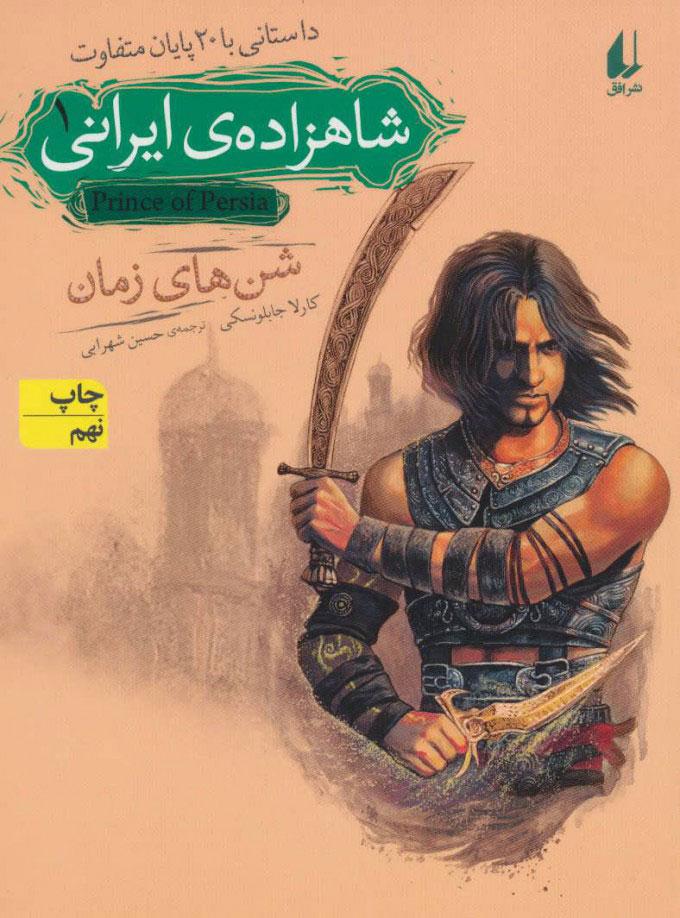 کتاب شاهزاده ی ایرانی 1