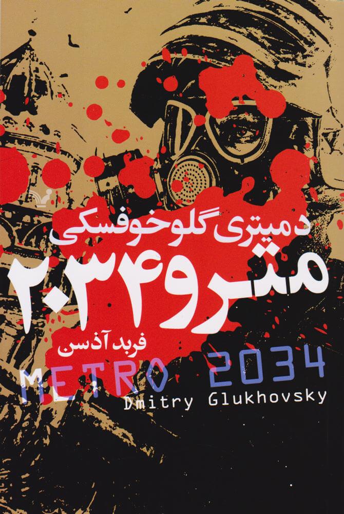 کتاب مترو 2034