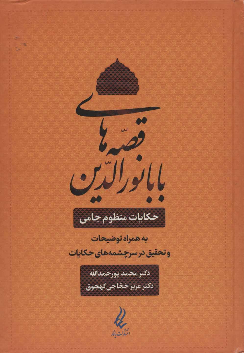 کتاب قصه های بابا نورالدین