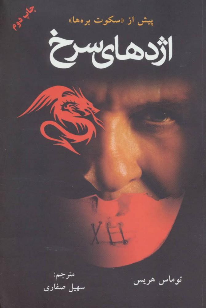 کتاب اژدهای سرخ