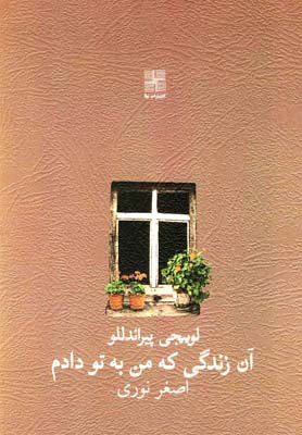 کتاب آن زندگی که من به تو دادم