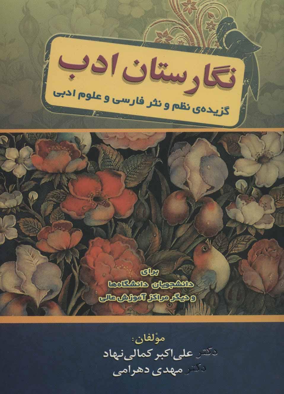 کتاب نگارستان ادب