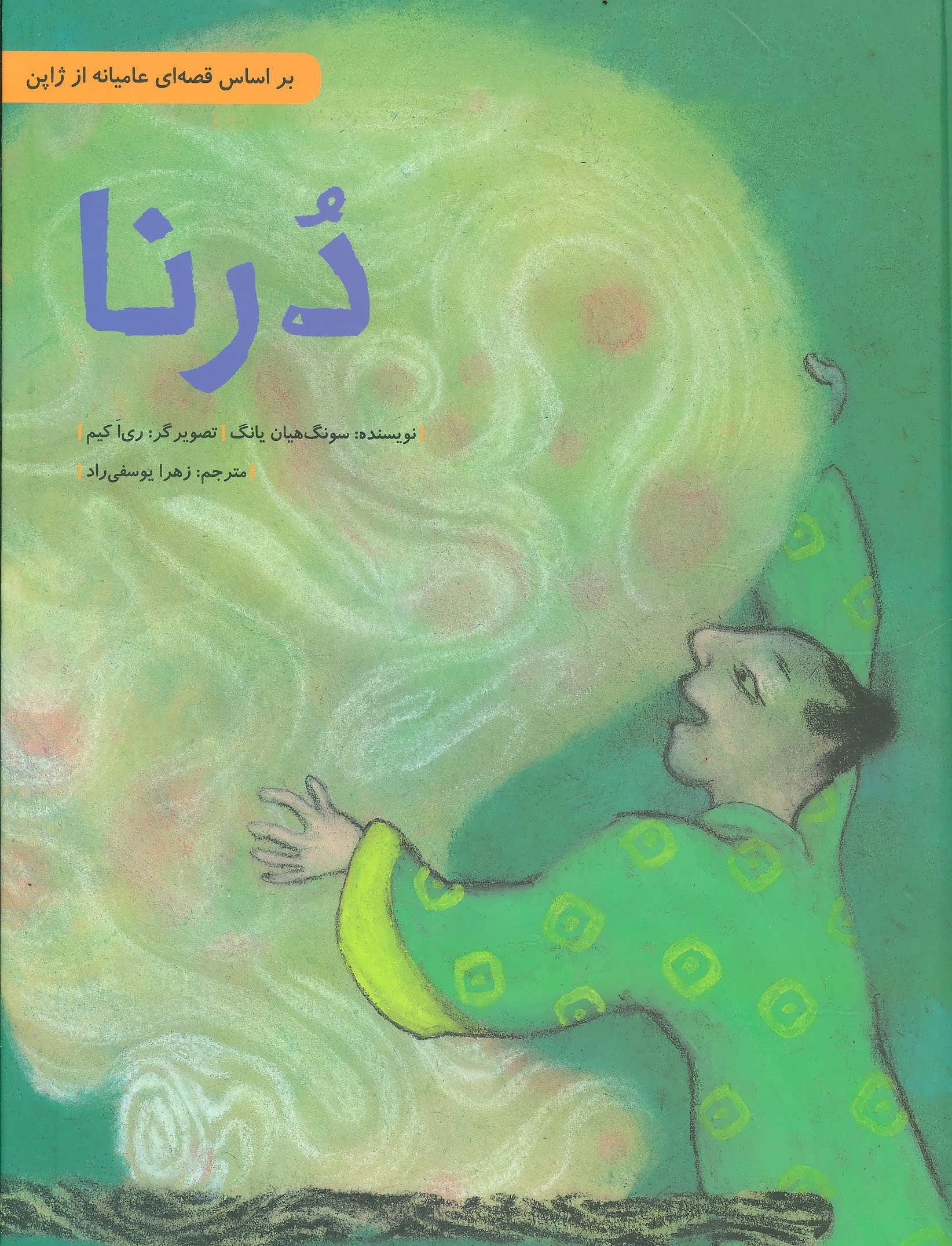 کتاب درنا