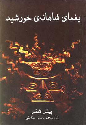 کتاب یغمای شاهانه ی خورشید