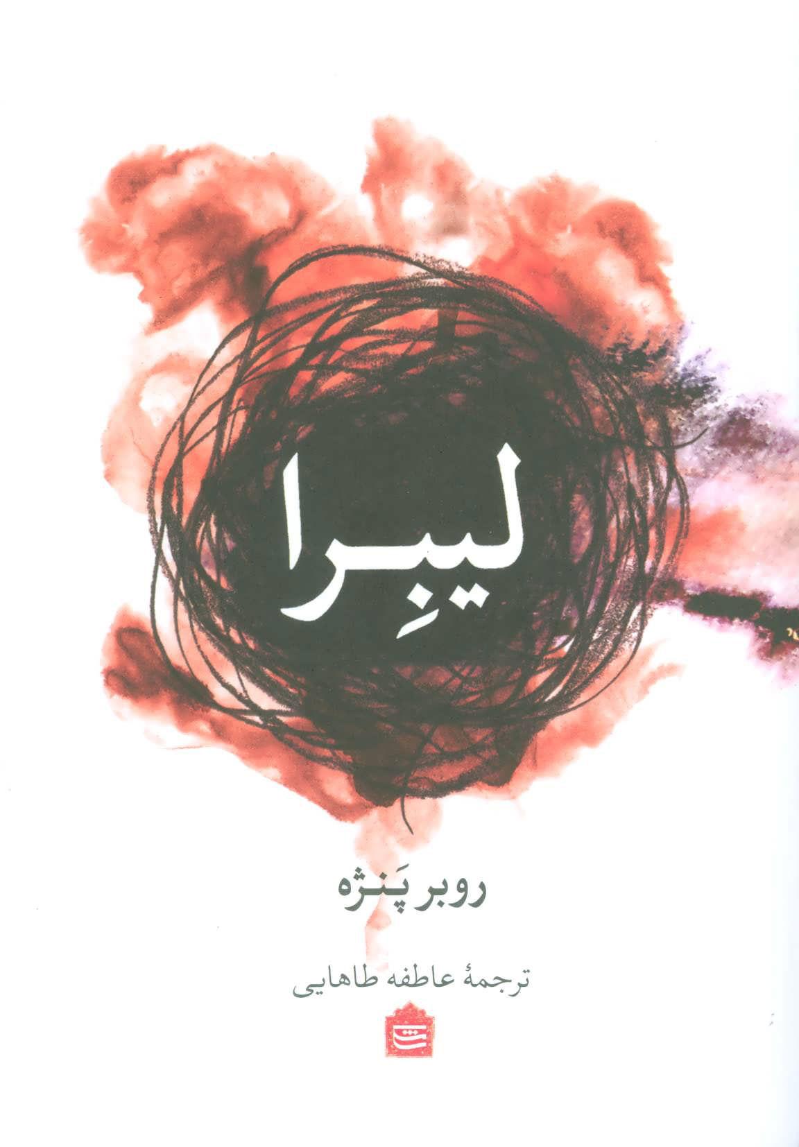 کتاب لیبرا