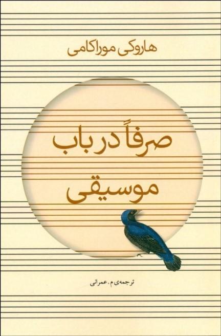 کتاب صرفا در باب موسیقی