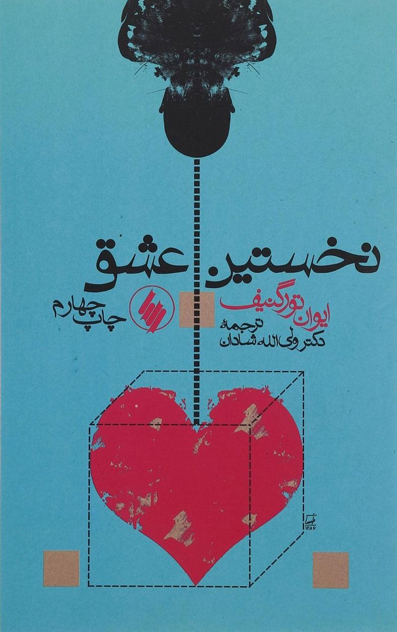 کتاب نخستین عشق