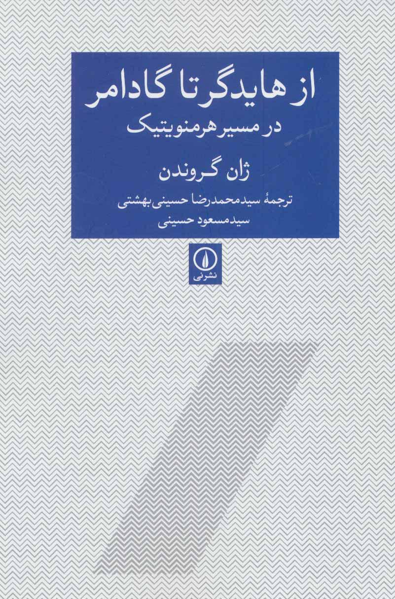 کتاب از هایدگر تا گادامر