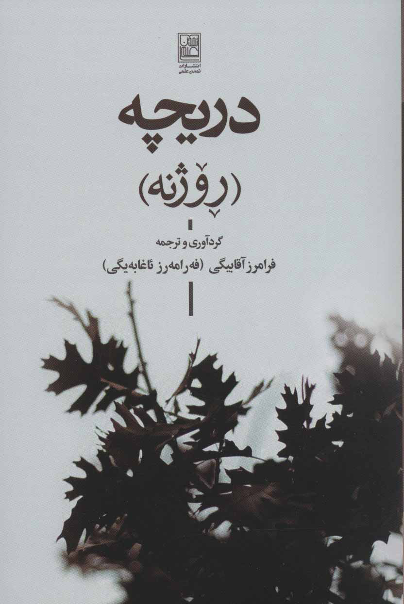 کتاب دریچه