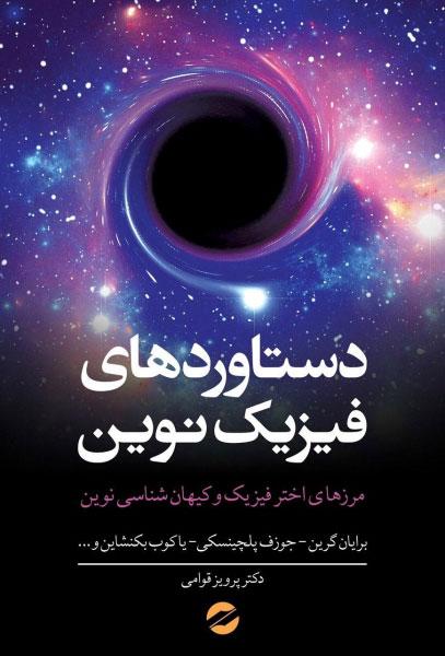 کتاب دستاورد های فیزیک نوین