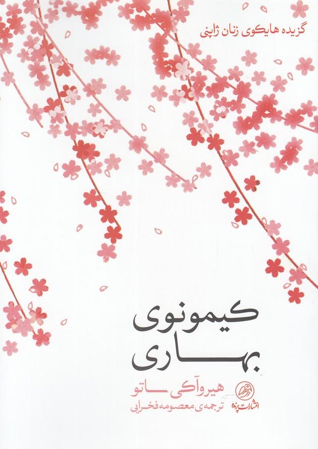 کتاب کیمونوی بهاری