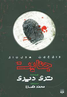 کتاب جنایت