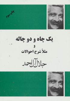 کتاب یک چاه و دو چاله و مثلا شرح احوالات