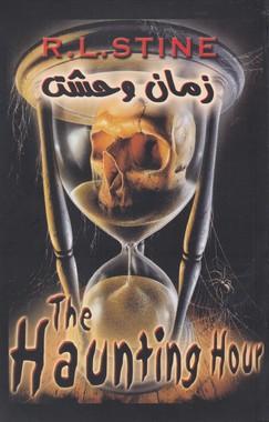 کتاب زمان وحشت
